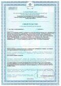 Сертификат СГР-Пленка Союз-Полимер