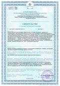 Сертификат СГР-Мешки ПЭ Союз-Полимер